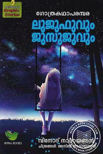 Cover Image of Book ലുജുഫുവും ജുസുജുവും