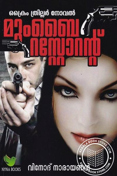 Cover Image of Book മുംബൈ റസ്റ്റോറന്റ്