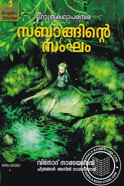 Cover Image of Book സബാങ്ങിന്റെ സംഘം