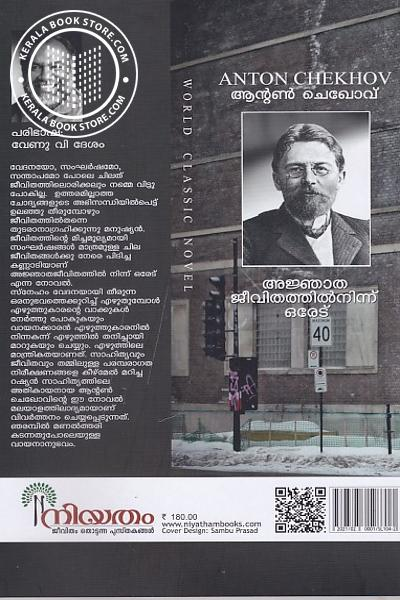 back image of അജ്ഞാത ജീവിതത്തില് നിന്ന് ഒരേട്