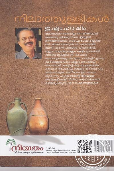 back image of നിലാത്തുള്ളികള്