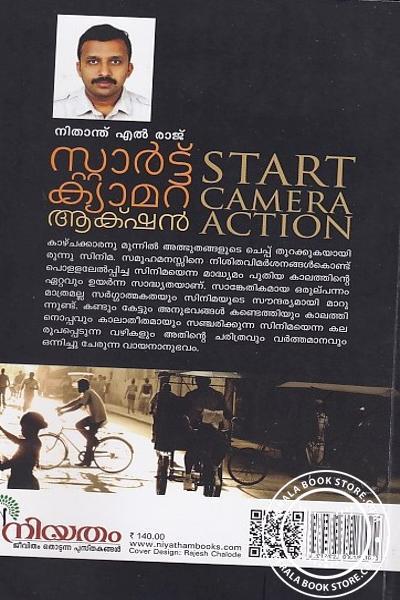 back image of സ്മാര്ട്ട് ക്യാമറ ആക്ഷന്