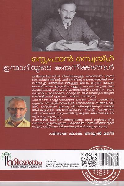 back image of ഉന്മാദിയുടെ കരുനീക്കങ്ങള്