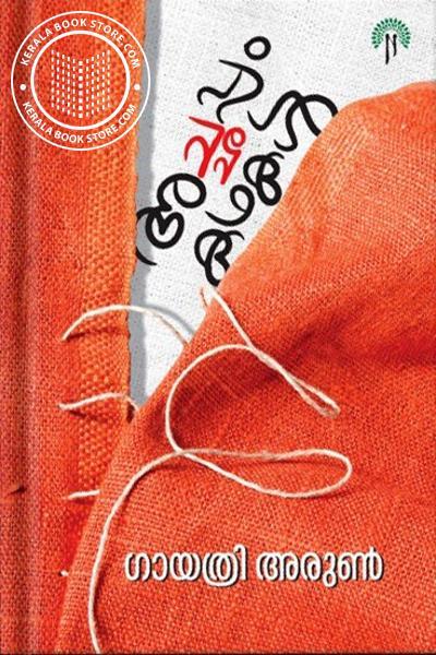 Cover Image of Book അച്ഛപ്പം കഥകള്