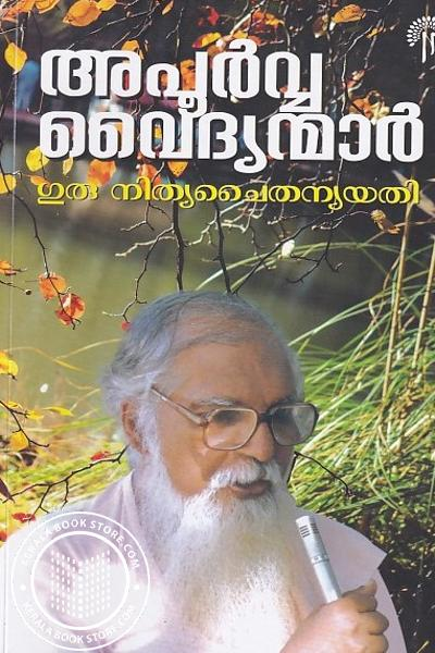 Cover Image of Book അപൂര്വ്വവൈദ്യന്മാര്