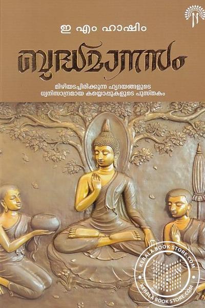 Cover Image of Book ബുദ്ധമാനസം