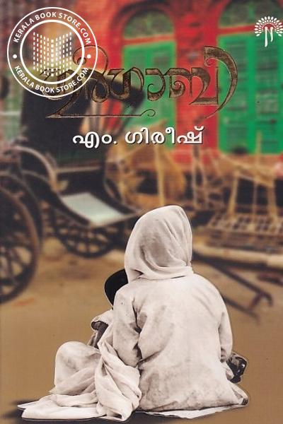 Cover Image of Book ഗുര്‍ഗാബി