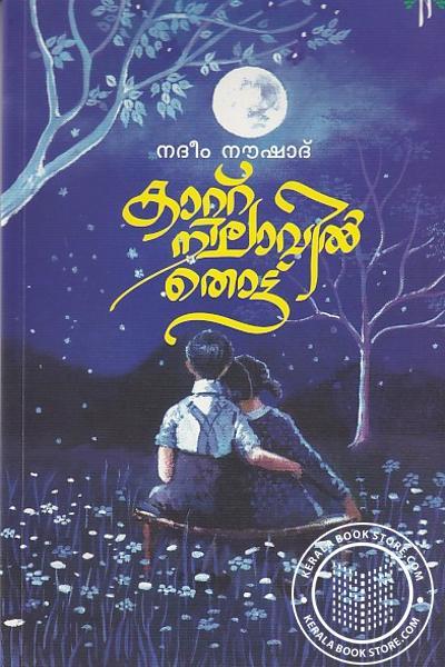 Cover Image of Book കാറ്റ് നിലാവില് തൊട്ട്