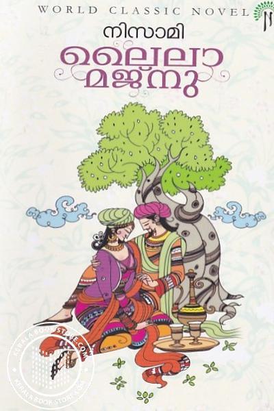 Cover Image of Book ലൈലാ മജ്നു