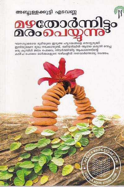 Cover Image of Book മഴതോര്ന്നിട്ടും മരം പെയ്യുന്നു