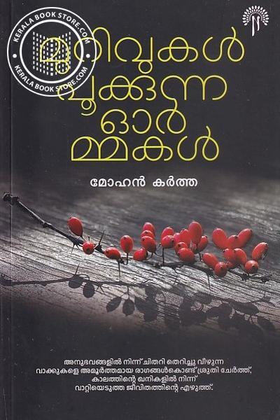 Cover Image of Book മുറിവുകൾ പൂക്കുന്ന ഓർമ്മകൾ
