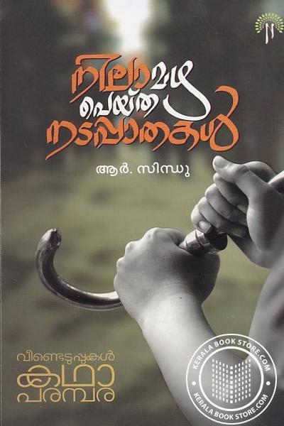 Cover Image of Book നിലാമഴപെയ്ത നടപ്പാതകള്