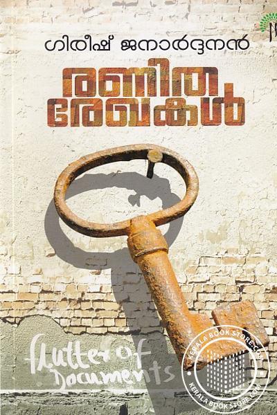 Cover Image of Book രണിത രേഖകള്