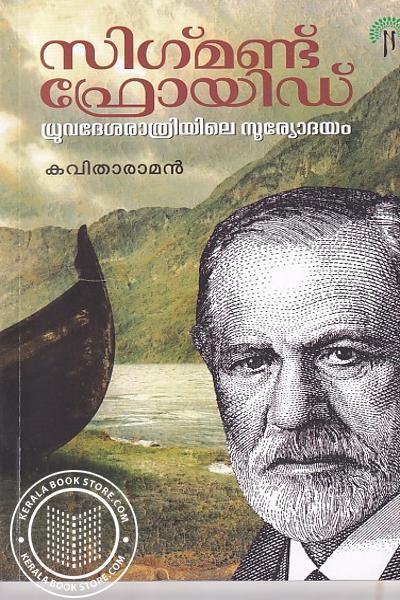 Cover Image of Book സിംഗ്മണ്ട് ഫ്രോയിഡ് ധ്രുവദേശ രാത്രിയിലെ സൂര്യോദയം