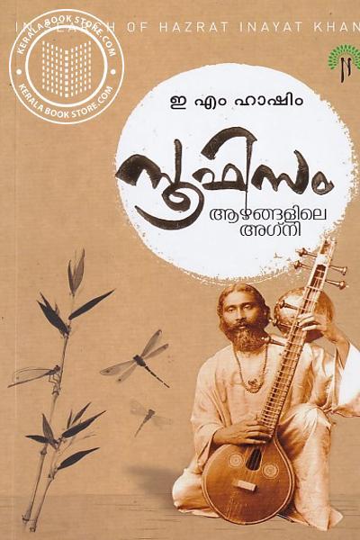 Cover Image of Book സൂഫിസം ആഴങ്ങളിലെ അഗ്നി