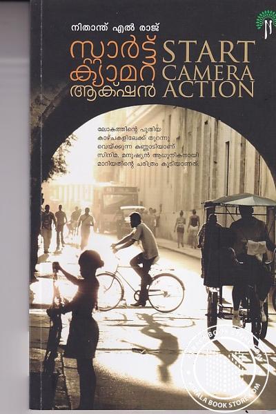 Cover Image of Book സ്മാര്ട്ട് ക്യാമറ ആക്ഷന്