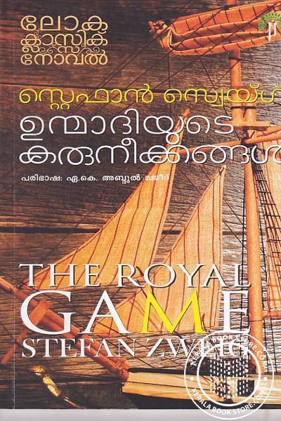 Cover Image of Book ഉന്മാദിയുടെ കരുനീക്കങ്ങള്