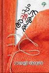 Thumbnail image of Book അച്ഛപ്പം കഥകള്