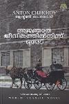 Thumbnail image of Book അജ്ഞാത ജീവിതത്തില് നിന്ന് ഒരേട്