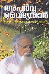 Thumbnail image of Book അപൂര്വ്വവൈദ്യന്മാര്