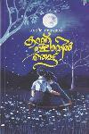 Thumbnail image of Book കാറ്റ് നിലാവില് തൊട്ട്