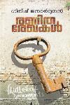 Thumbnail image of Book രണിത രേഖകള്