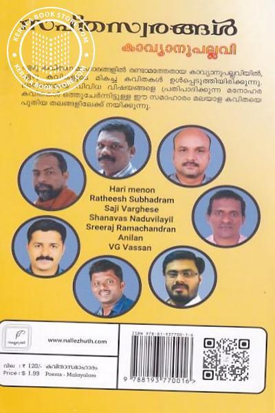 back image of സ്പതസ്വരങ്ങള് - കാവ്യാനുപല്ലവി