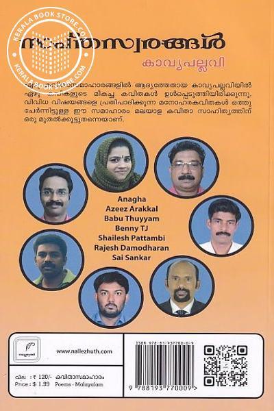 back image of സ്പതസ്വരങ്ങള് - കാവ്യപല്ലവി