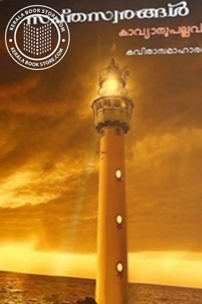 Cover Image of Book കാവ്യാനുപല്ലവി