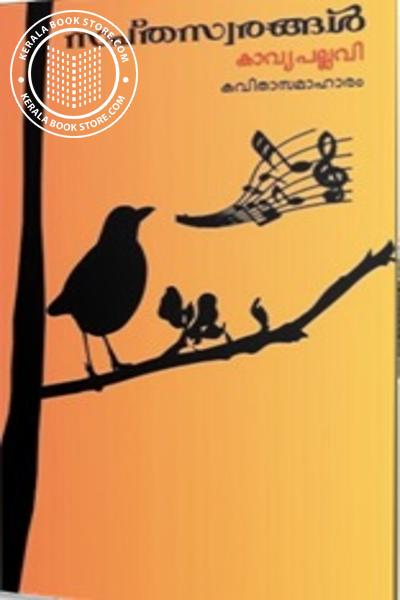 Cover Image of Book കാവ്യപല്ലവി