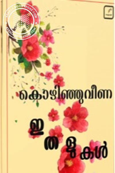 Cover Image of Book Kozhinjuveena Ithalukal