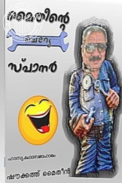 Cover Image of Book മൈതീന്റെ ചെറ്യേ സ്പാനർ