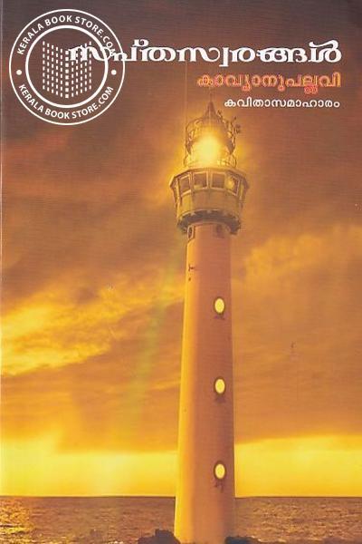 Cover Image of Book സ്പതസ്വരങ്ങള് - കാവ്യാനുപല്ലവി