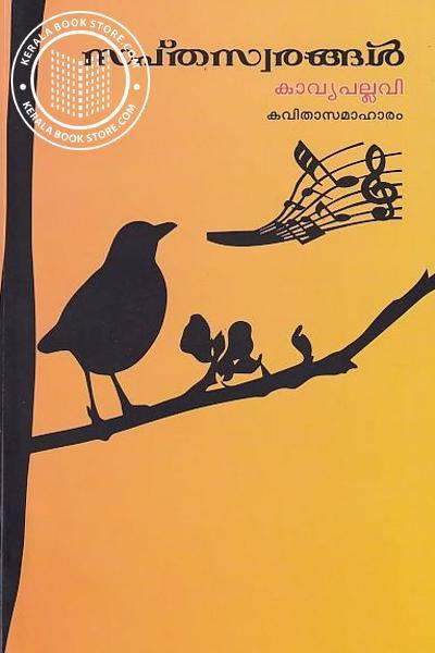 Cover Image of Book സ്പതസ്വരങ്ങള് - കാവ്യപല്ലവി