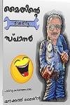 Thumbnail image of Book മൈതീന്റെ ചെറ്യേ സ്പാനർ