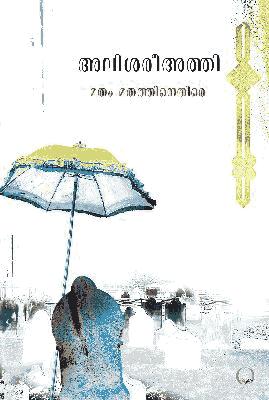 Thumbnail image of Book Matham Mathathinethire