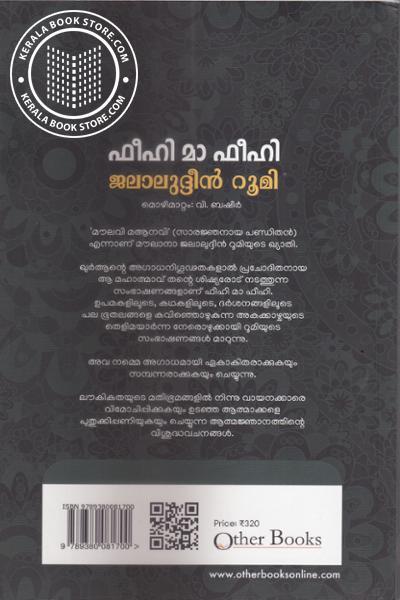 back image of ഫീഹി മാ ഫീഹി