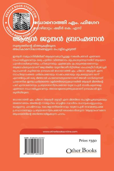 back image of ആര്യന് ജൂതന് ബ്രാഹ്മണന്