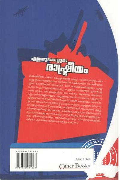 back image of എണ്ണയുദ്ധങ്ങളുടെ രാഷ്ട്രീയം