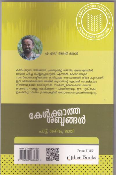 back image of Kelkkatha Shabdangal