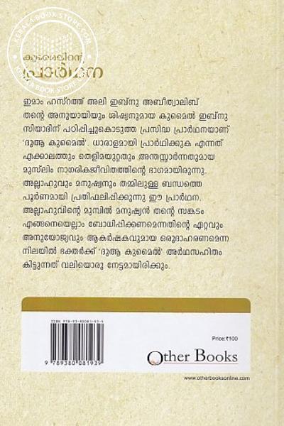 back image of കുമൈലിന്റെ പ്രാര്ത്ഥന