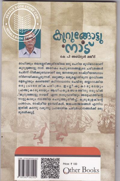 back image of കുറൂങ്ങോട്ടു നാട്
