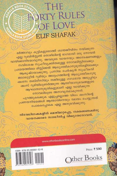 back image of നാല്പത് പ്രണയ നിയമങ്ങള്