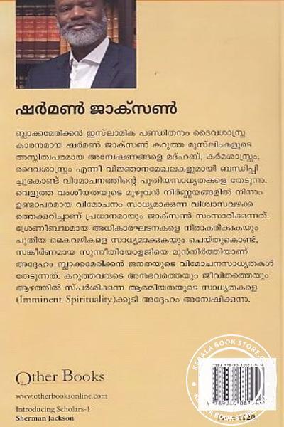 back image of ഷര്മണ് ജാക്സണ്
