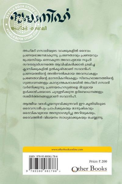 back image of സപാനിഹ സൂഫീ പ്രണയസങ്കീർത്തനങ്ങൾ