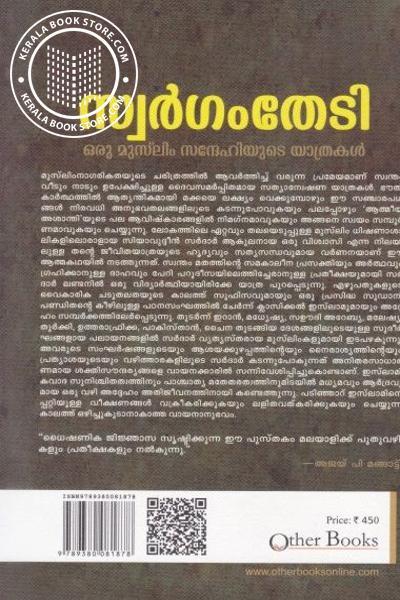 back image of Swargam Thedi