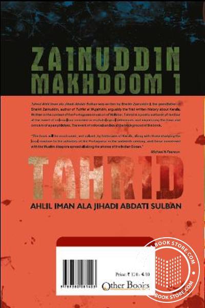 back image of TAHRID - AHLIL IMAN ALA JIHADI ABDATI SULBAN