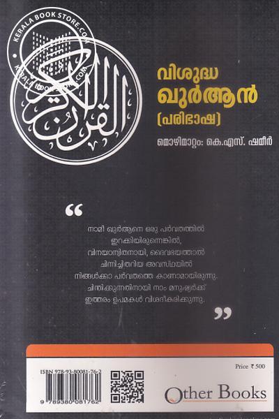 back image of Vishudha Quran