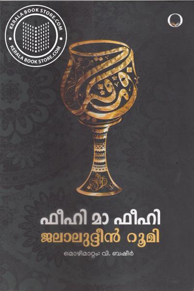 Cover Image of Book ഫീഹി മാ ഫീഹി