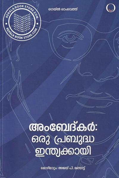 Cover Image of Book അംബേദ്കര് ഒരു പ്രബുദ്ധ ഇന്ത്യക്കായി